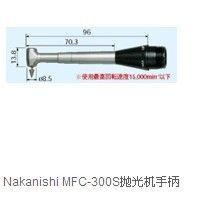 MFC-300S抛光机手柄