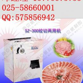 SZ-300绞切两用机   南京绞肉机  泰州切肉机