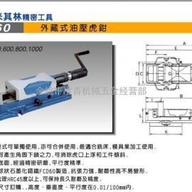 台湾米其林MCL-HC500油压虎钳
