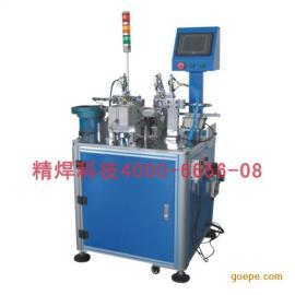 东莞精焊机械全自动组装机生产厂家