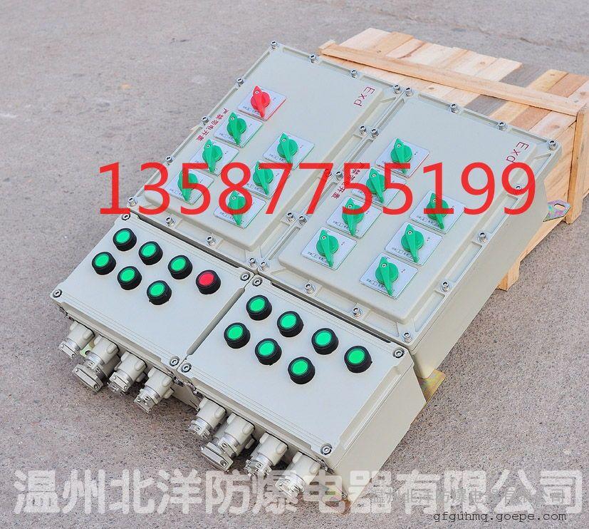 304材质防爆配电箱|BXD51防爆动力配电箱