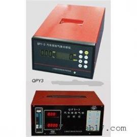 生产汽车排放气体分析仪QPY-3型