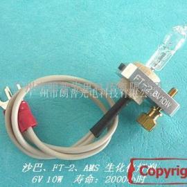 Lp-A-013沙巴FT-2生化仪灯泡6V10W