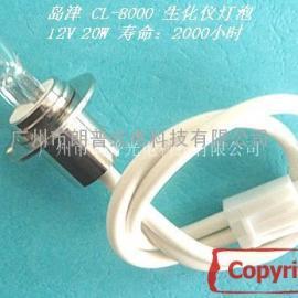 Lp-A-024岛津CL-8000生化仪灯泡