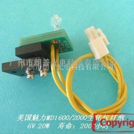 LP-A-032美国魅力1600、2000生化仪灯泡