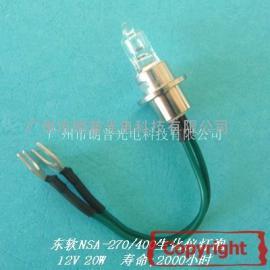 LP-A-034东软NSA-270、400生化仪灯泡