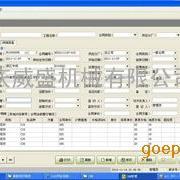 混凝土企业ERP软件