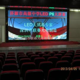 多媒体培训大厅LED全彩高清电子显示屏