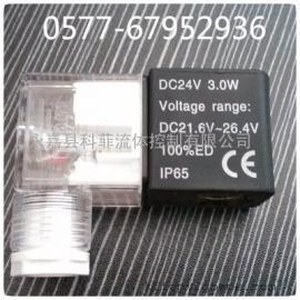电磁阀线圈DC24V 3.0W 100%ED ip65