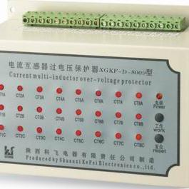 陕西科飞电流互感器过电压保护器XGKF-8001