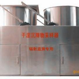 干湿沉降物采样器(辐射专用)