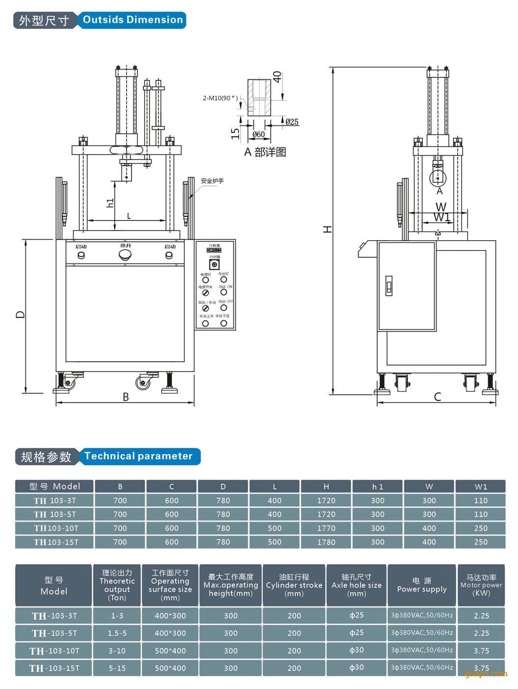 小型液压机-粉末成型液压机图片