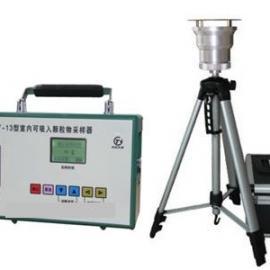 室内可吸入颗粒物采样器(PM10)
