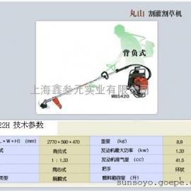 丸山MBS422h、丸背负式割灌机MBS422H、丸山代理