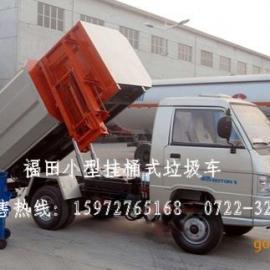 微小型挂桶带自卸3方物业小区专用垃圾车