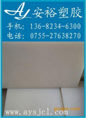 白色钢氟龙板,深圳钢氟龙板