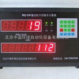 HQ-210自动装车计数器 皮带机装车计数器 皮带输送机装车计数器