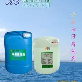 金属脱脂剂|油污清洗剂|喷淋清洗剂|四川成都金属清洗剂厂家