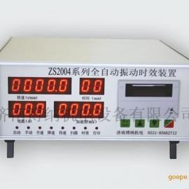 博纳ZS2004数码时效振动仪批发