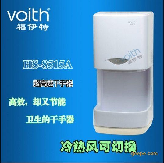 西安Voith福伊特10秒干手机自动感应干手器