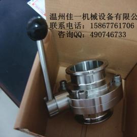 不锈钢发酵罐连接用卫生级快装蝶阀