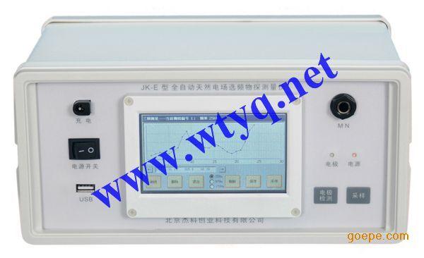 打井找水仪器 首选北京杰科 完善的技术支持和售后服务