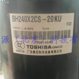 BH240X2CS-20KU东芝变频压缩机