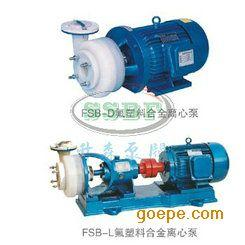 FSB型氟塑料离心泵 氟塑料泵 耐腐蚀泵 强酸强碱泵