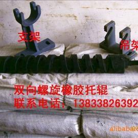 双向螺旋橡胶托辊 钢芯螺旋橡胶托辊 螺旋托辊