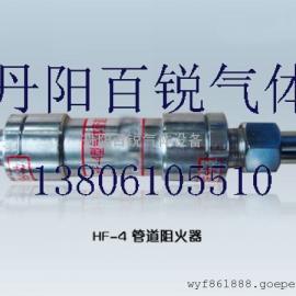 HF-4型丙烷管道回火防止器