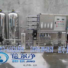 重庆反渗透纯水设备、单位直饮水设备、食品饮料用水处理设备