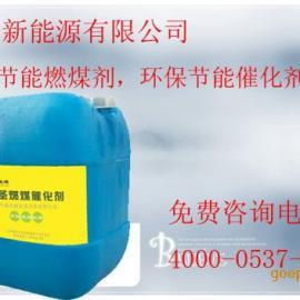 燃煤催化加,高效燃煤剂