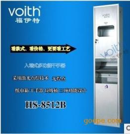 嵌入式安装式不锈钢组合型干手器HS-8512B(带垃圾箱抽纸架)