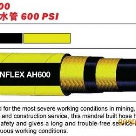 意大利SUNFLEX AH600空气/水管600PSI