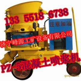 厂家直销山东PZ-5喷浆机 混凝土转子式喷浆机