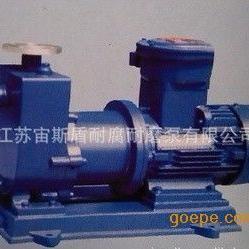 ZCQ型自吸式磁力��颖� 不�P�磁力泵 �o泄漏自吸泵