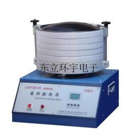 CH-JJSY30×8型圆形验粉筛、验粉筛