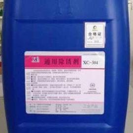 XC-304通用除锈剂
