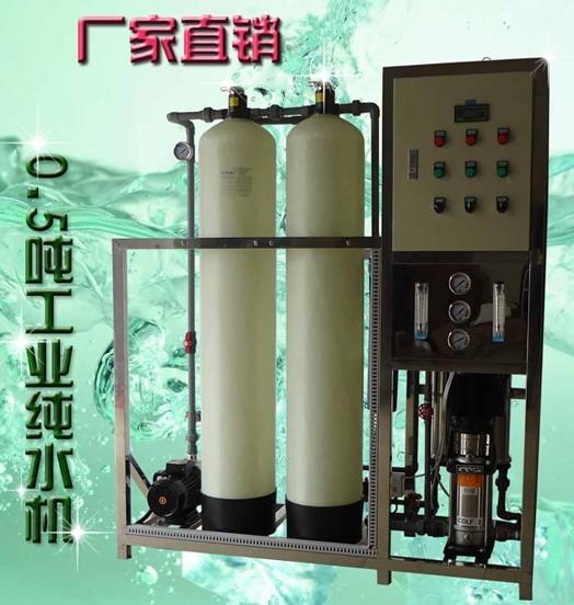 食品工业用水纯水设备、反渗透设备