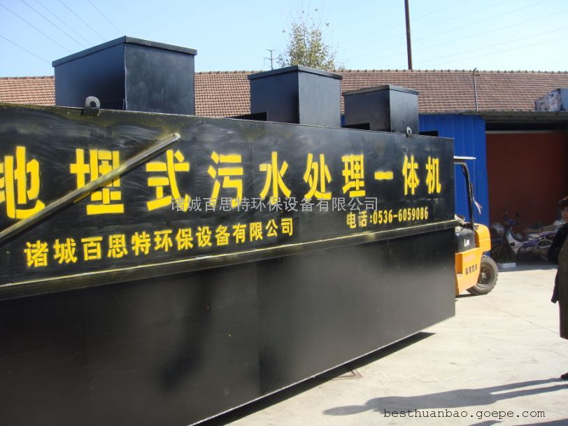 厂家供应生活污水处理设备