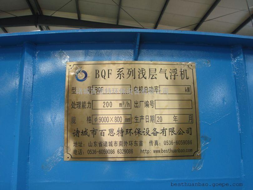 高效浅层气浮设备