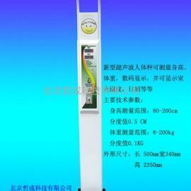 医用体检秤 超声波人体秤 身高体重秤 北京哲成 厂家直销