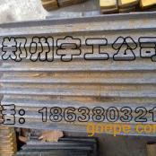 衢州市颚式破碎机颚板市场