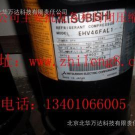 EHV46FAL1三菱变频压缩机 专销变频压机