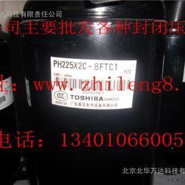 东芝压缩机PH225X2C、1.5HP压缩机50HZ-220V