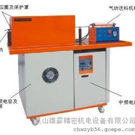 中频感应加热电源|感应锻造加热炉|气动送料锻造炉
