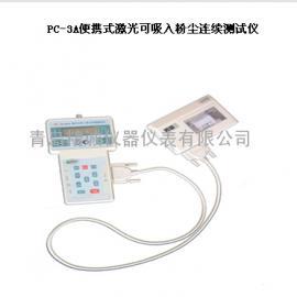 PC-3A疾控中心可吸入粉尘测定仪