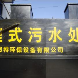 百思特冶金废水处理设备