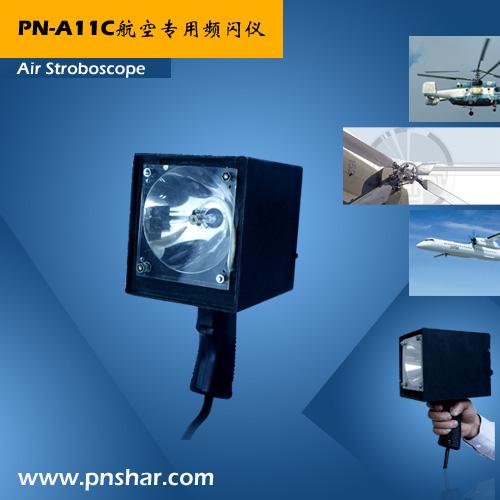 直升飞机检测频闪仪-航空专用频闪仪-杭州航天专用仪