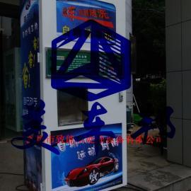 美车邦自助洗车机